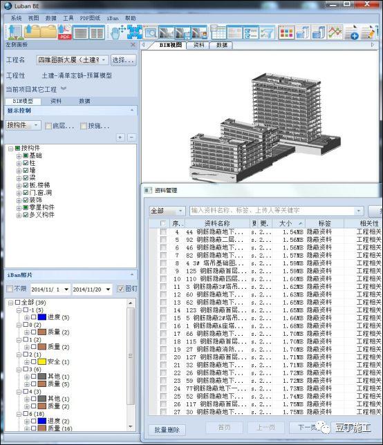 大型复杂项目应用BIM实例,保工期、提工效_50