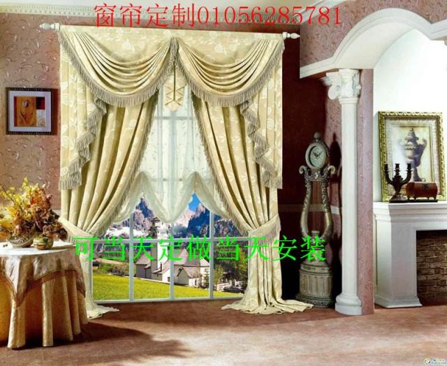 十里河周庄嘉园窗帘定做布艺窗帘遮阳遮光窗帘图片