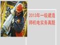 2013年一级建造师机电实务真题(16页)