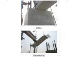 装配式住宅施工工法(共19页)