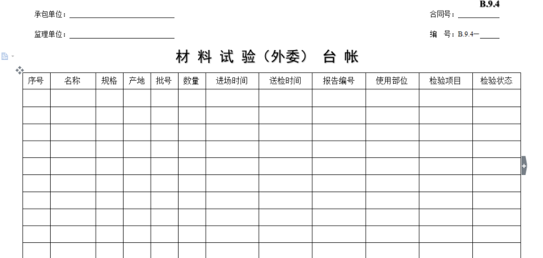 [B类表格]材料试验(外委)台帐