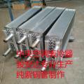骏安达散热器翅片表冷器  紫铜冷凝器  蒸发器接定做