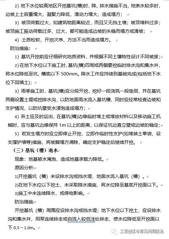 建筑工程质量通病防治手册(图文并茂word版)!_11