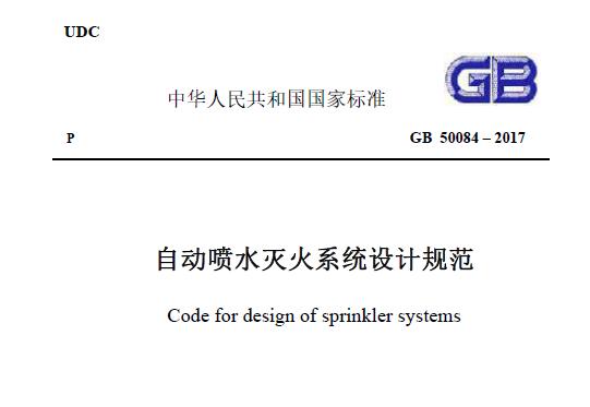 自动喷水灭火系统设计规范GB500842017