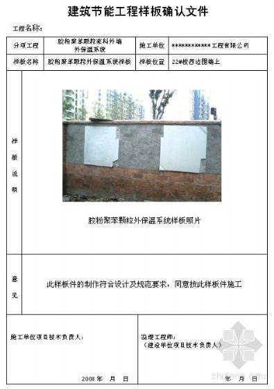 建筑节能工程样板确认文件[胶粉聚苯颗粒外保温系统样板]