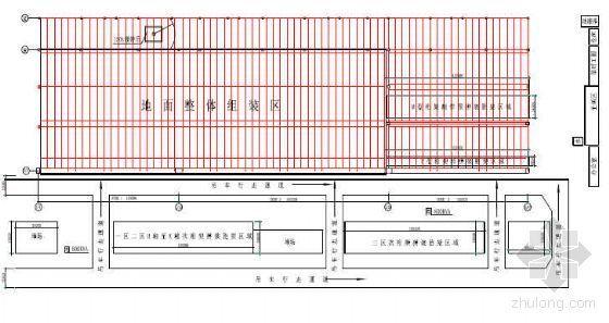 机库钢结构及网架桁架施工组织设计