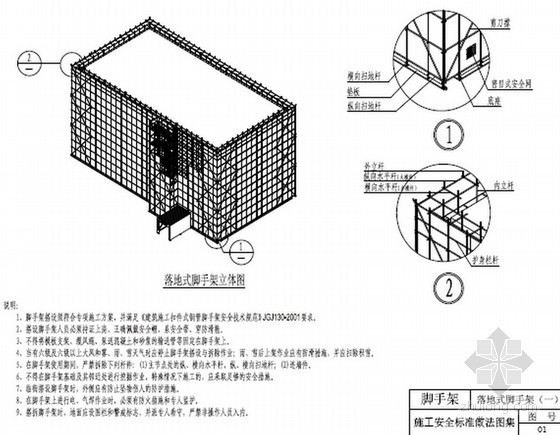 建筑工程安全文明施工标准化做法图集(60页)