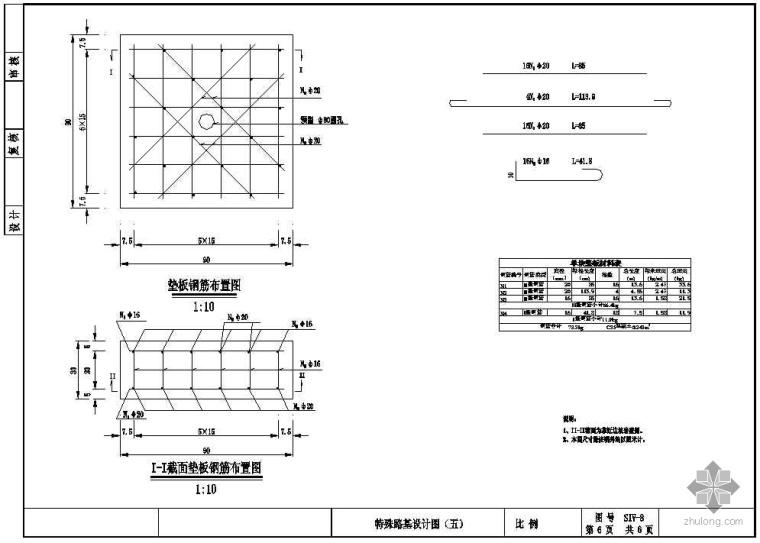 特殊路基处理设计图