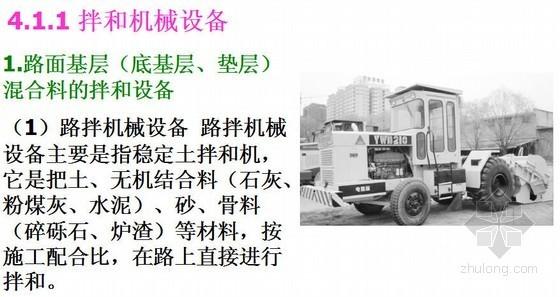 [PPT]公路路面工程施工讲义课件(157页 图文)