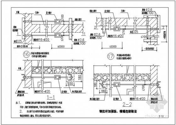 钢拉杆加强纵、横墙连接做法节点构造详图