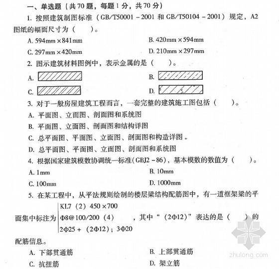 2012年云南造价员考试试卷真题全套(土建、安装各科试卷)