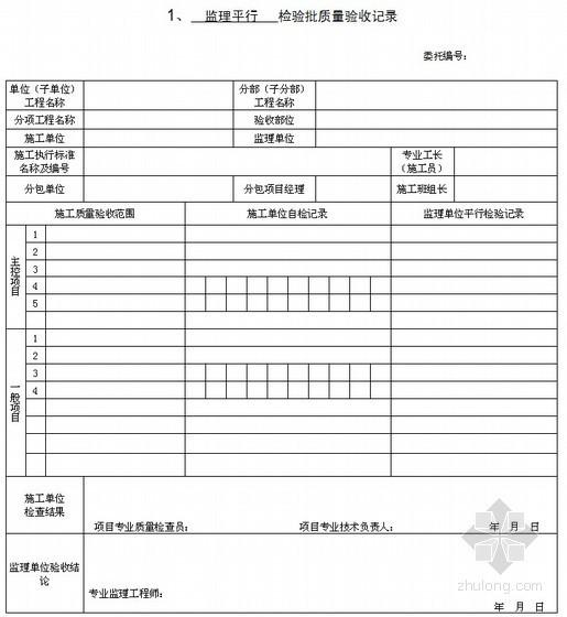 监理公司电力工程平行检验监理表格