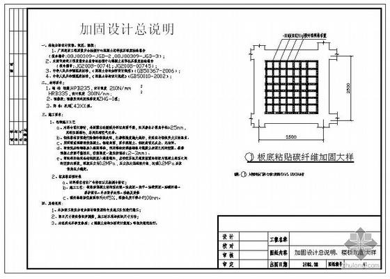 广东某厂房加固设计图