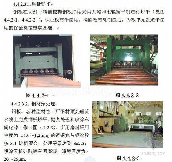 1-96米钢管混凝土系杆拱桥实施性施工组织设计(含验算)