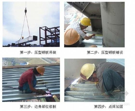 [上海]地铁站台、连廊、大厅钢结构安装施工方案(多图)