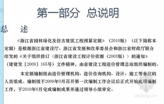 浙江省园林绿化及仿古建筑工程预算定额(2010版)交底