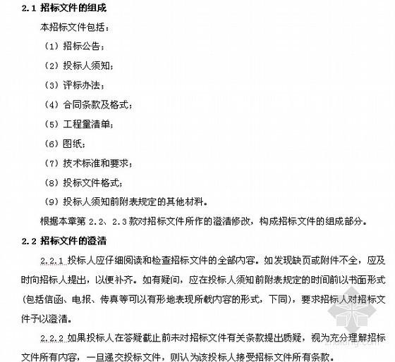 [安徽]2012年污水管网工程招标文件(133页)