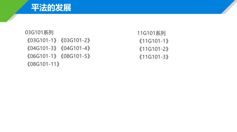 16G101平法培训课件(新旧平法对比解析,196页详细讲解)_5