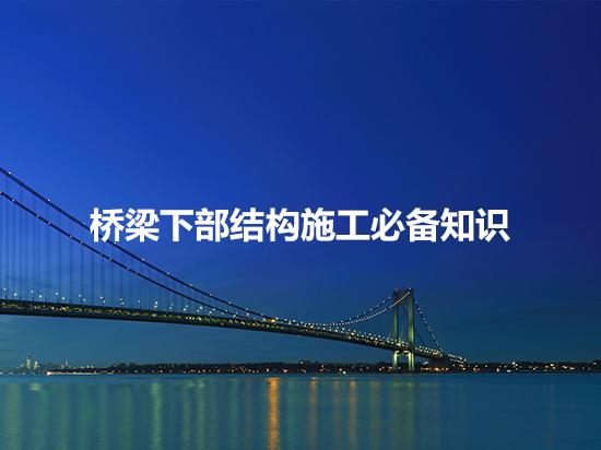 扩大基础/承台/墩柱/桥台/盖梁等5大常见桥梁下部结构施工技术解析
