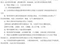 中天建设集团有限公司龙湖璟宸项目部水电施工组织设计