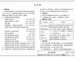 17J610-1特种门窗(一)