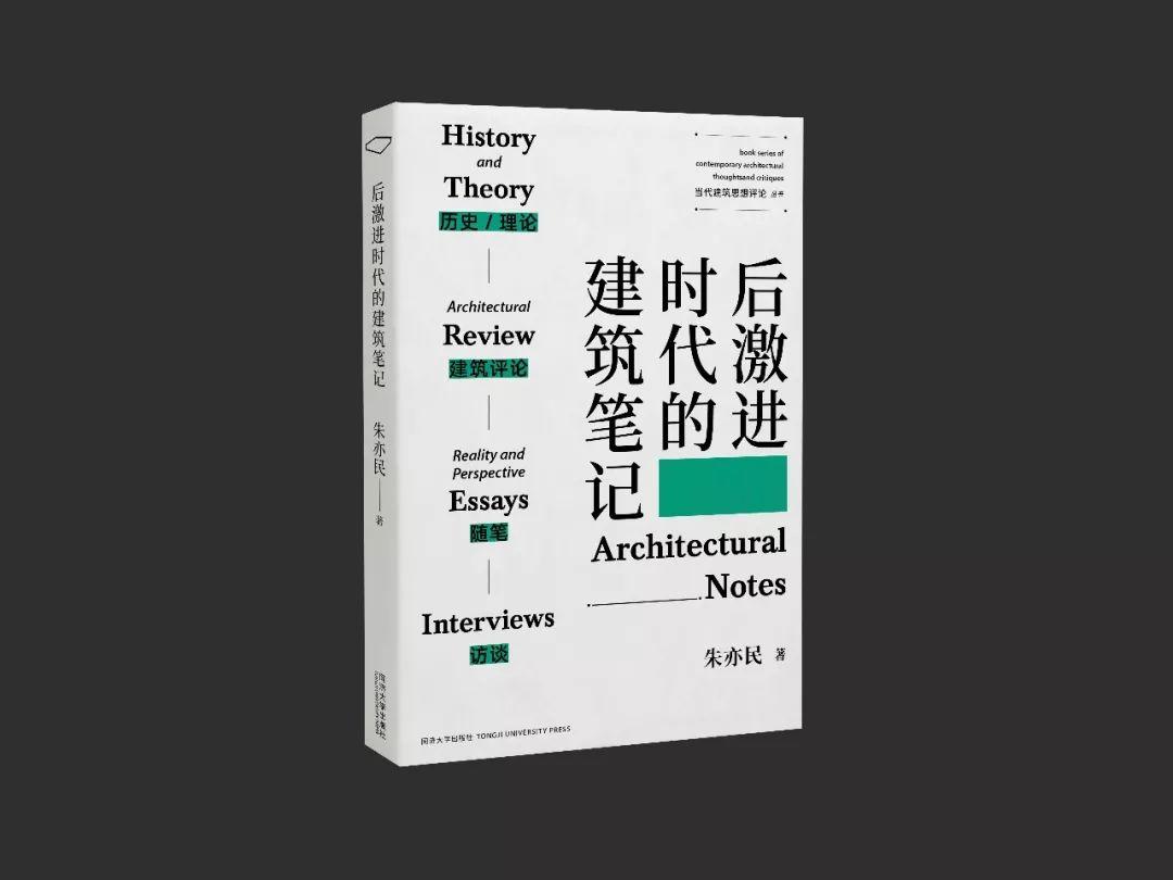 讲座直播丨中国建筑的黄金时代与世界建筑的后激进时代_3