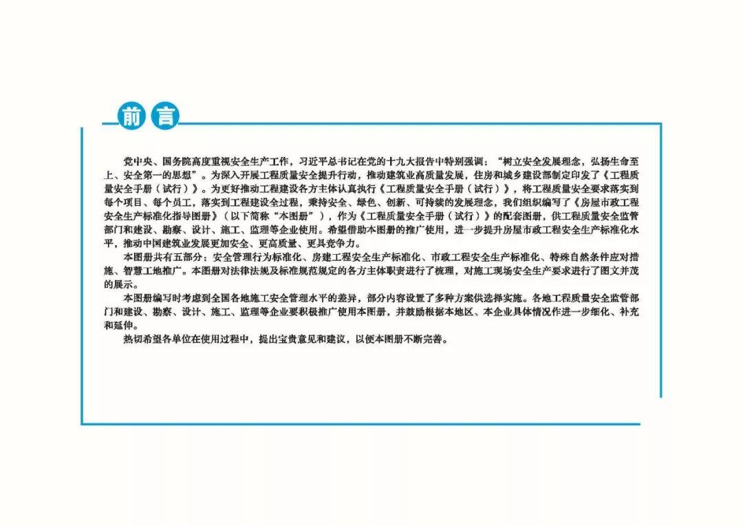 住建部权威发布《房屋市政工程安全生产标准化指导图册》_3