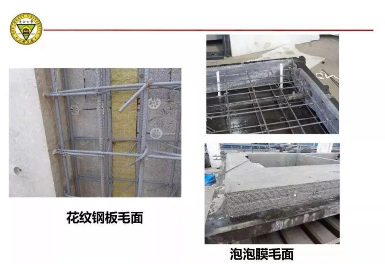 郭正兴:装配式砼建筑现场连接质量控制技术研究_39