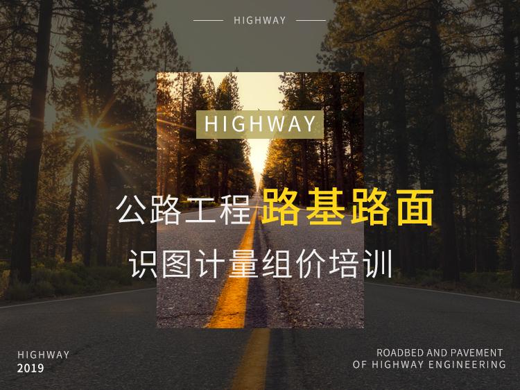 公路工程路基路面识图计量组价培训