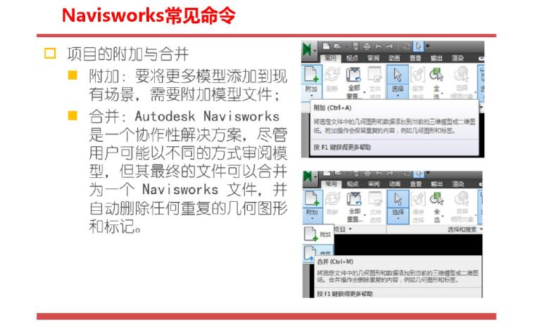 BIMNavisWorks基础培训教程42页_7