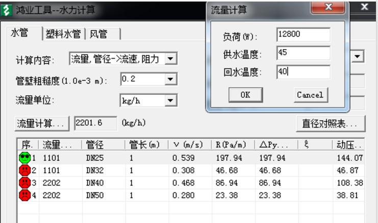 空气源热泵采暖重点计算公式汇总