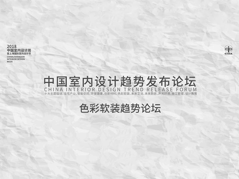 2018中国室内色彩软装趋势论坛