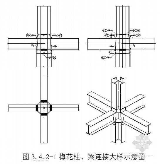 钢框架结构制作安装工程施工方案(焊接梅花柱 焊接H型钢梁)