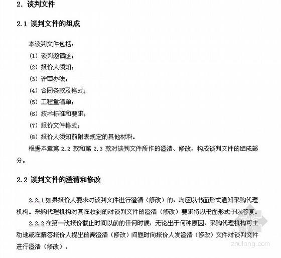 交通设施采购竞争性谈判文件(82页)