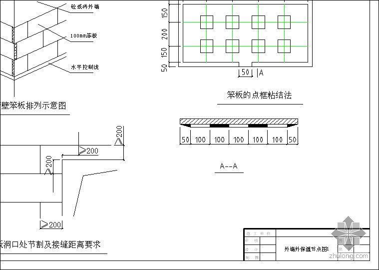 黑龙江齐齐哈尔市某高层商住楼外墙外保温施工方案