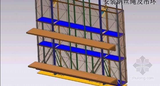 建设工程YS-08型滑轮导座式附着升降脚手架动画演示(6分钟)