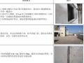 棚户区保障房工程质量控制及交房验收标准图集(21项工程,附图)