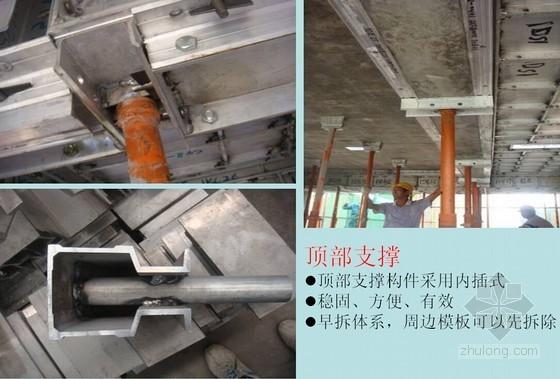 [广东]城市综合体项目整体式铝合金模板施工介绍(图文并茂)