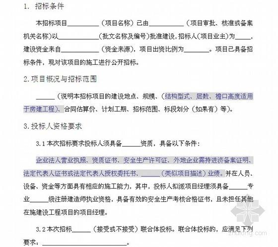 [济南]房屋建筑和市政工程标准施工招标文件范本(2011版 共149页)