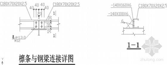 某檩条与钢梁连接节点构造详图