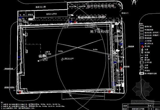 [北京]核心筒结构商业大厦施工组织设计(平面布置图、横道图)
