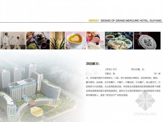 [贵州]新中式超五星级高端酒店室内设计说明