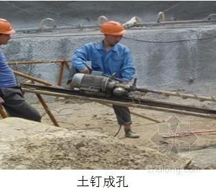 某地下室基坑开挖支护施工方案(土钉喷锚 降水)