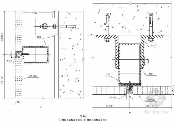 蜂窝铝板标准节点详图3