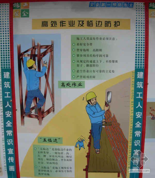 工程安全文明CI(漫画 照片)