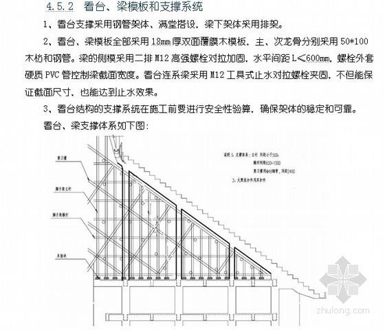 [郑州]体育场施工组织设计(技术标 框架)