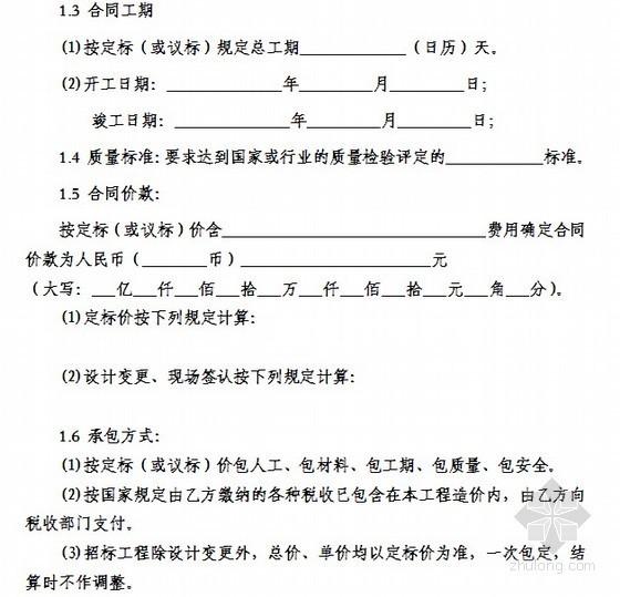 东莞建设工程施工合同范本(29页)