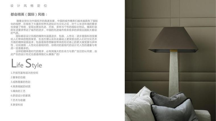 东莞]都市精英国际风格四居室样板房室内设计方案-1 (5).jpg