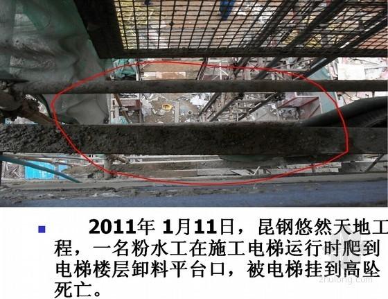 [云南]建筑集团2011年安全生产形势分析及面临的工作任务