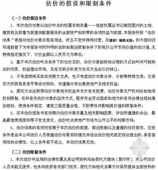 [重庆]住宅楼房地产估价报告(成本法)35页